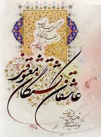 عطار_الهی نامه
