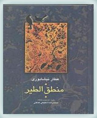 عطار_منطق الطیر