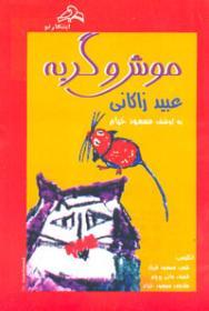 عبید زاکانی_موش و گربه